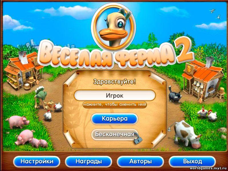 Веселая ферма-2 (Farm Frenzy 2). Веселая ферма-2 (Farm